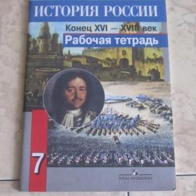 Рабочая тетрадь по истории России ( конец XVI - XVIII век)  для 7 класса под ред. Данилова и Косулиной, 2013 год