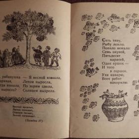 "Книга ""Детям на потеху"". 1983 год"