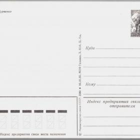 Открытка Поздравляю! Куртенко 1980