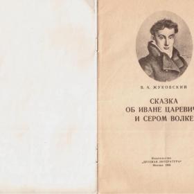 """Книга """"Сказка об Иване Царевиче и сером волке"""" Жуковский В. 1968"""