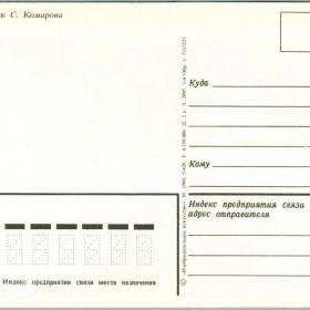 ОТКРЫТКА 8 МАРТА! КОМАРОВА 1984