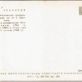 ОТКРЫТКА ФЕДОР ЧЕХАНКОВ 1968