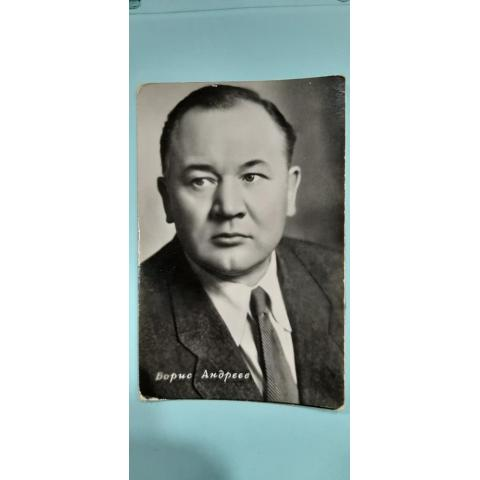Борис Андреев  1964 год