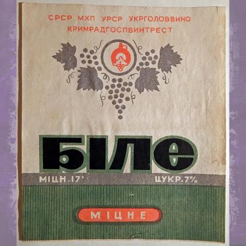 Этикетка. Вино белое крепкое. Крым. 1969 год